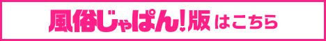 響~hibiki~店舗詳細【風俗じゃぱん】